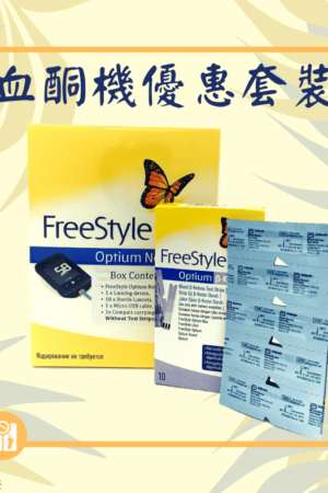 FreeStyle Optium Neo Keto Learner package