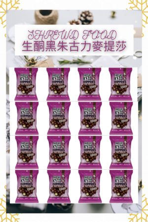 SHREWD FOOD Dark Chocolate Keto Dippers 16 bags