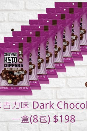 SHREWD FOOD Dark Chocolate Keto Dippers 8 bags
